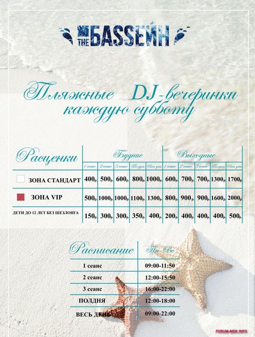 bassein-prices-1.jpg