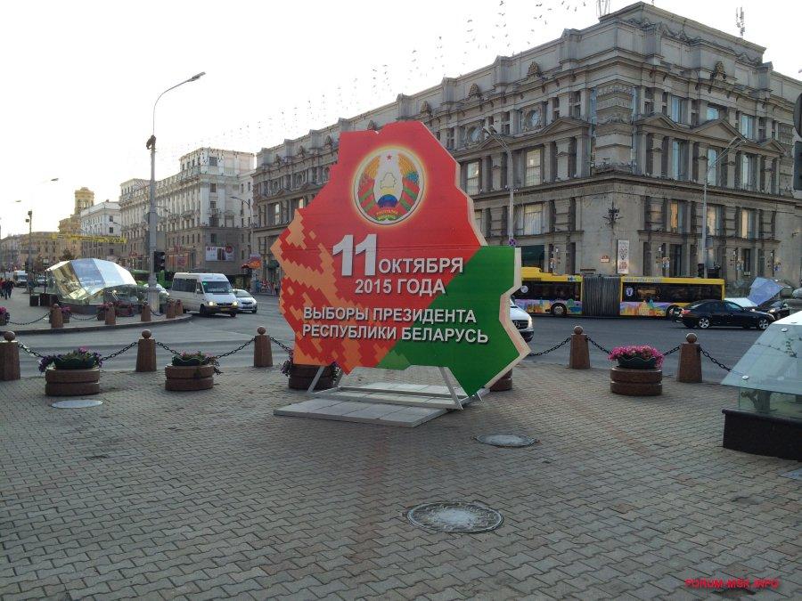 Belarus-20152.JPG