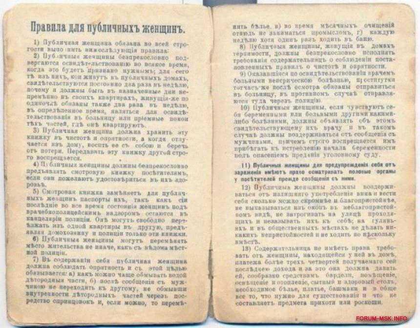dokumenty-dlja-prostitutok-v-rossii-4.jpg