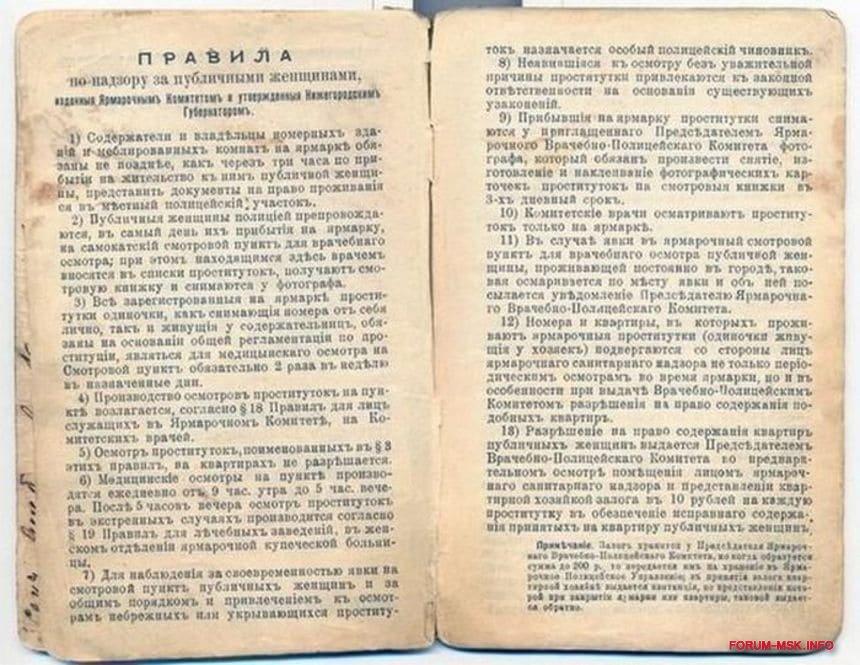 dokumenty-dlja-prostitutok-v-rossii-5.jpg