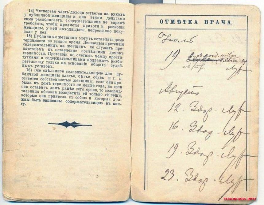 dokumenty-dlja-prostitutok-v-rossii-6.jpg