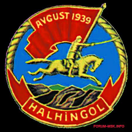 Halhin-Gol.png
