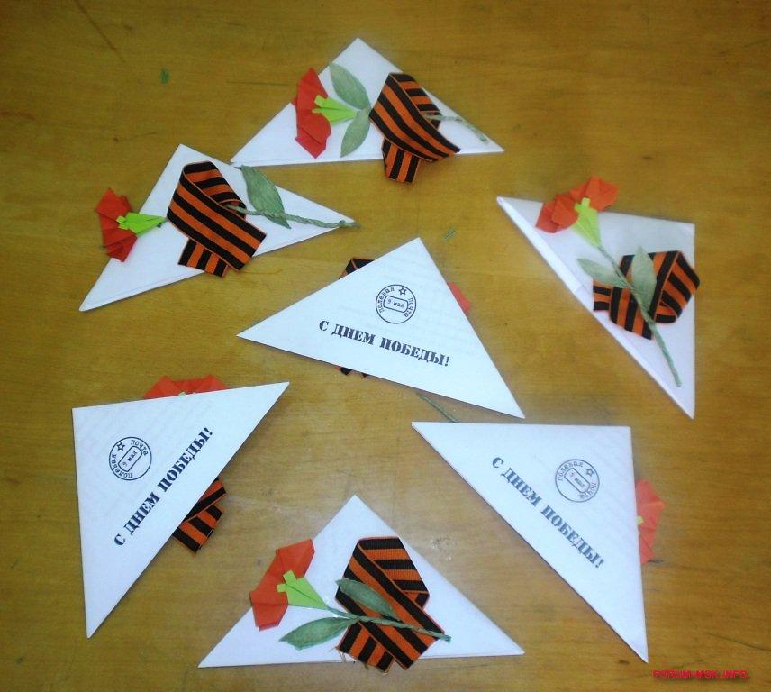 Открытки с письмом-треугольником