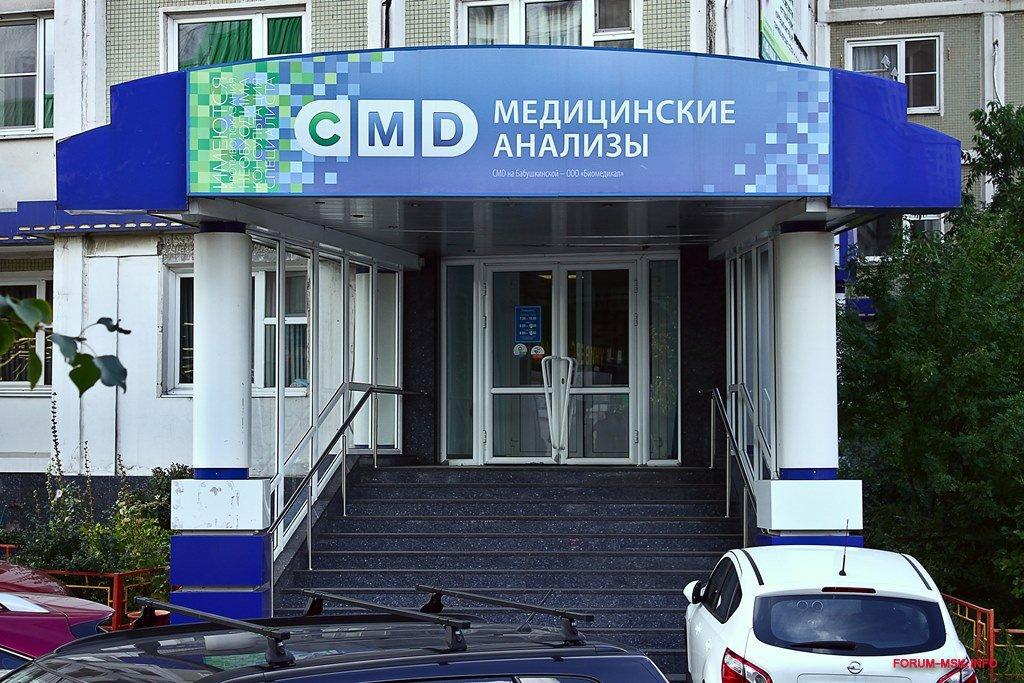 Центром гигиены и эпидемиологии Москва Хорошёвский медицинская книжка