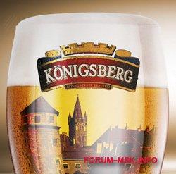 Kenigsberg-pivo.jpg