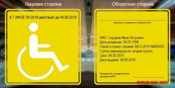 novyi-znak-invalid.jpg