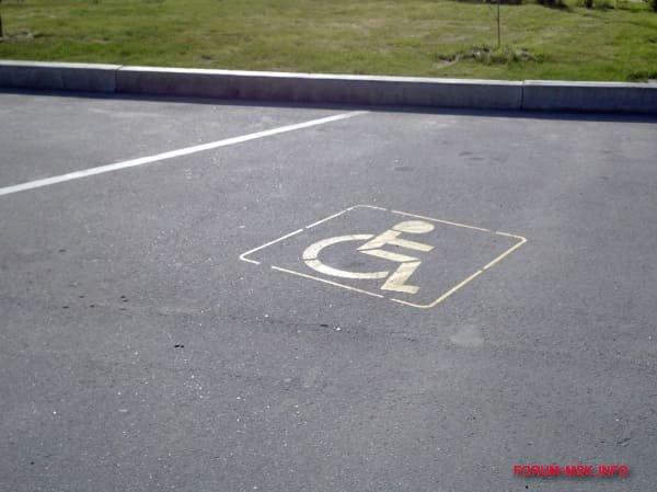 parkovka-dlja-invalidov.jpg