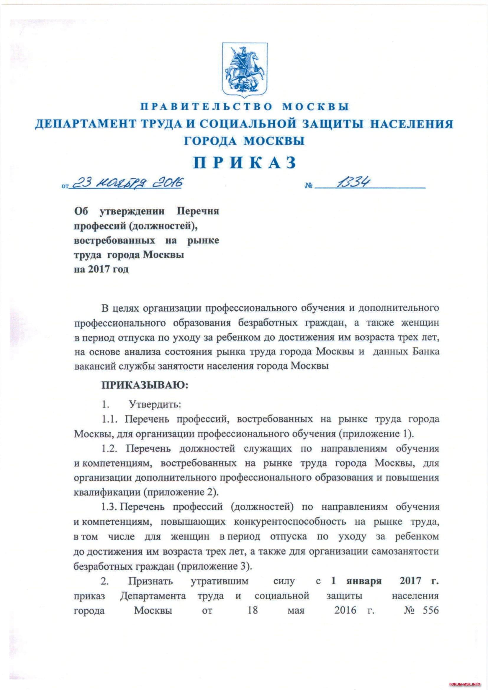 приказ дтсзн города москвы №1334-01.jpg