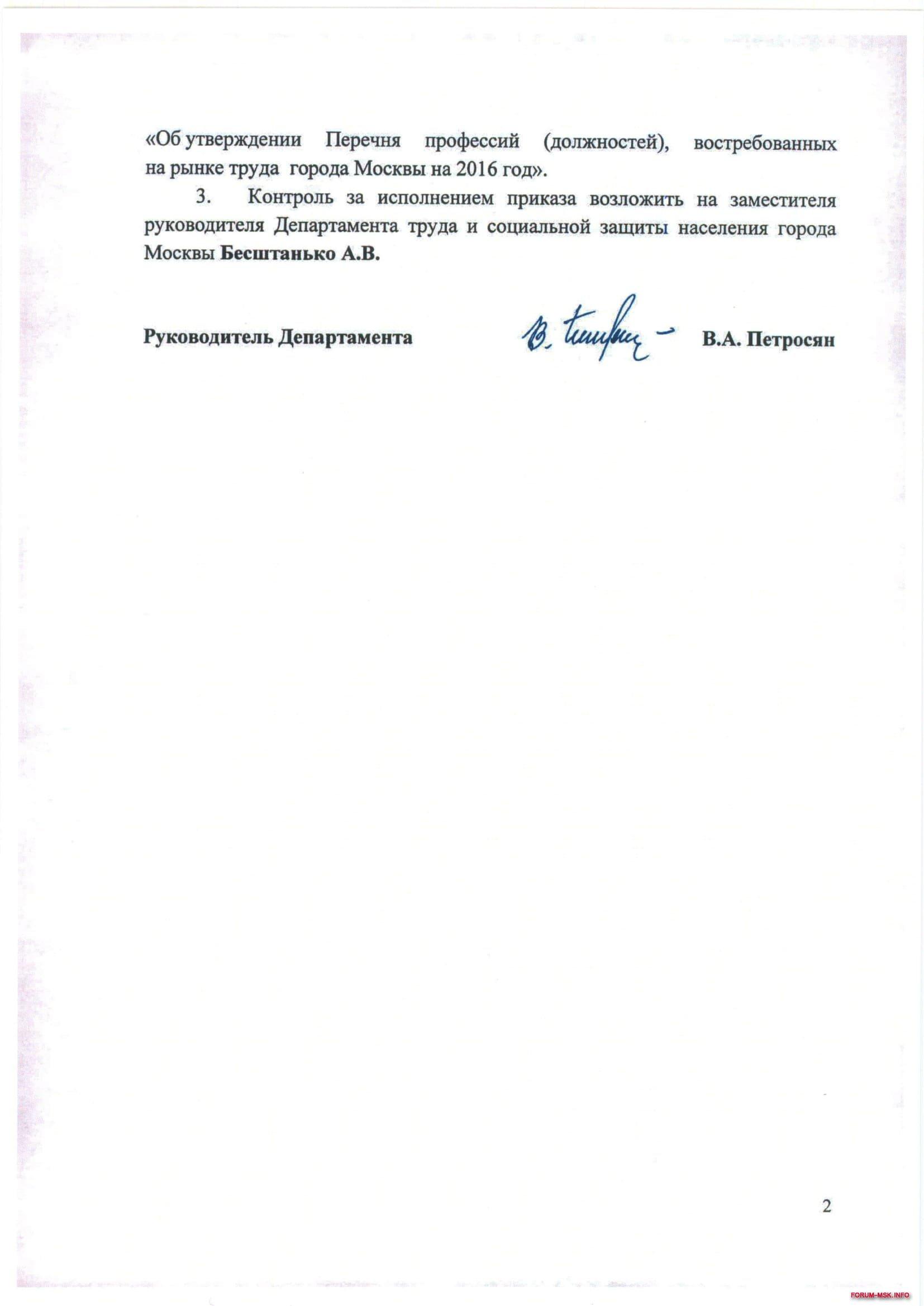 приказ дтсзн города москвы №1334-02.jpg