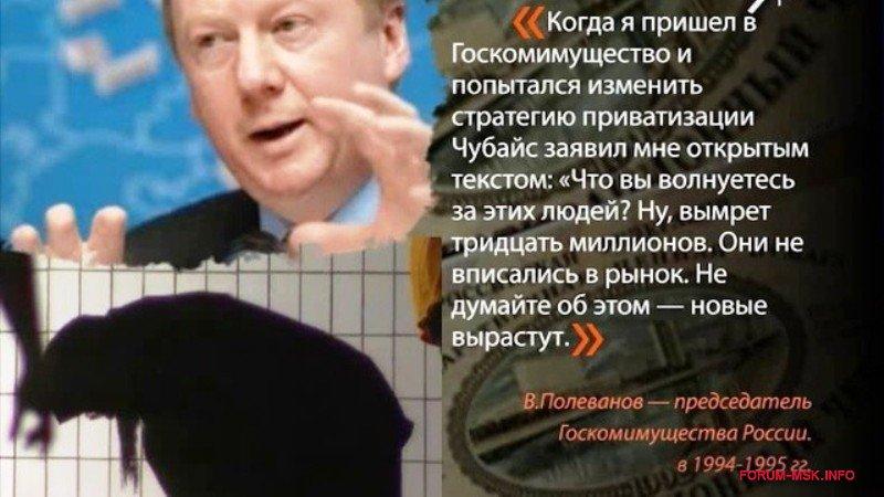 privatizatsiya_90-ykh_v_rossii (2).jpg