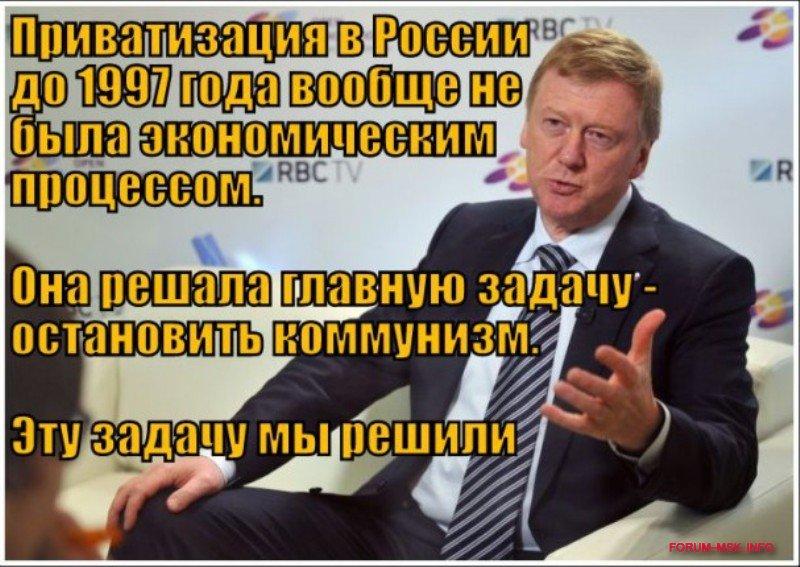 privatizatsiya_90-ykh_v_rossii (4).jpg