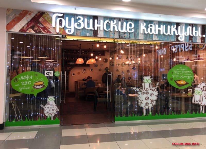 restoran-gruzinskie-kanikuly.jpg