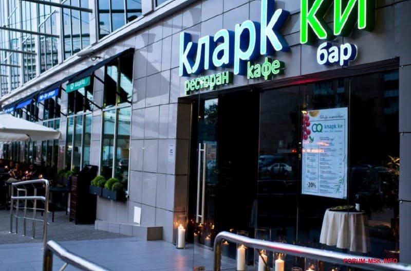 restoran-klark-ki-na-kievskoi.jpg