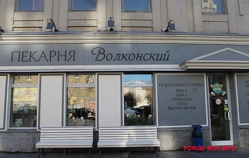 reyting-luchshikh-pekaren-moskvy_1.jpg