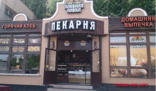 reyting-luchshikh-pekaren-moskvy_2.jpg