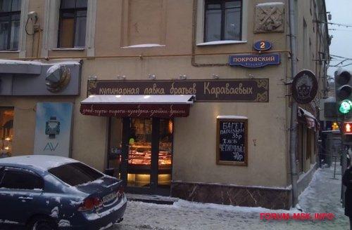 reyting-luchshikh-pekaren-moskvy_5.jpg