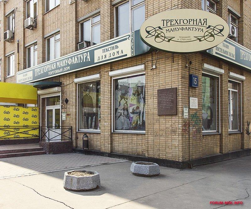 trekhgornaya-manufaktura8.jpg