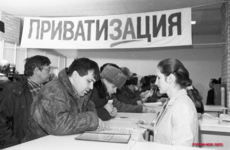 vauchernaya_privatizatsiya_90-ykh_v_rossii (3).jpg