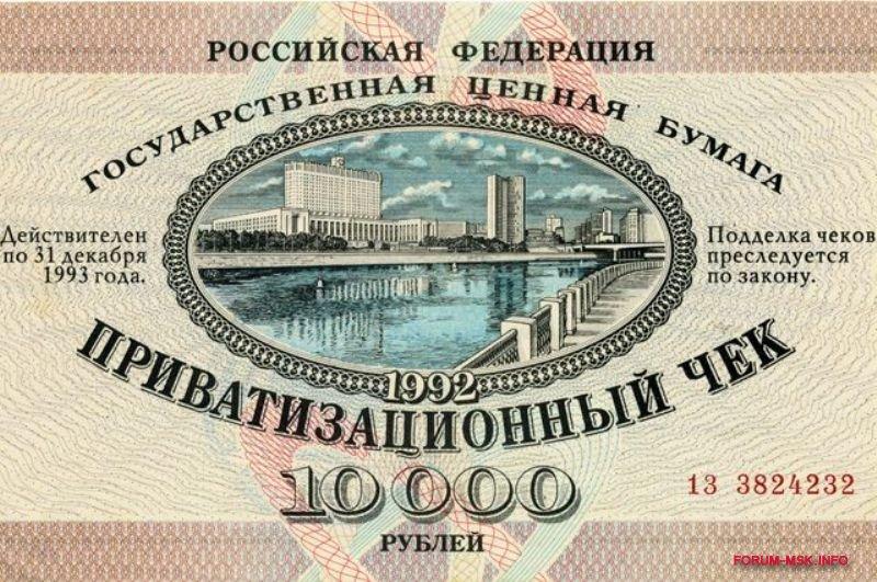 vauchernaya_privatizatsiya_90-ykh_v_rossii.jpg