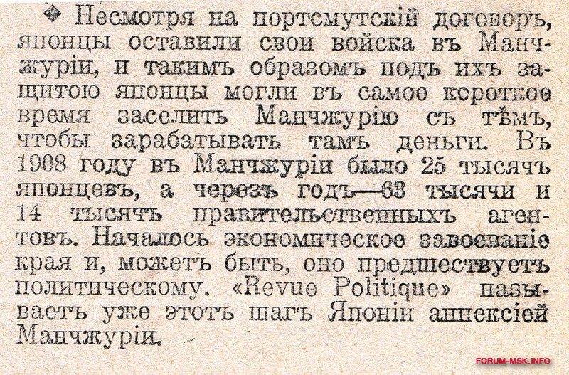 voyna_na_khalkin_gol (2).jpg