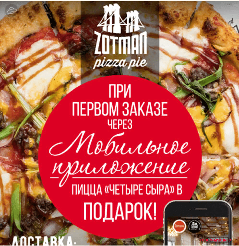 Zotman_Pizza_Pie.png