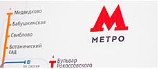 Метро Москвы на карте города