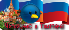 Твиттер форума Москвы
